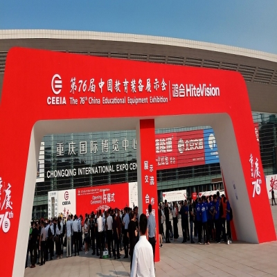 2019 76th China Education Equipment Exhibition